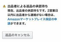 Amazonのマーケットプレイス保証の申請についてです。 以前に購入した品がお届け予定日をかなり過ぎても届かないので出品者に連絡をしました。それでも返信がないため、画像のマーケットプレイス保証の申請を押し...