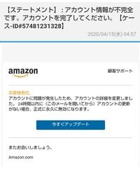 Amazonからこんなメールが届きました。アカウント更新しないとアカウントが無効になるとあったので更新しようとログインして、住所などを入力すると、次の画面にクレジットカードの番号入力画面 が出てきました。...