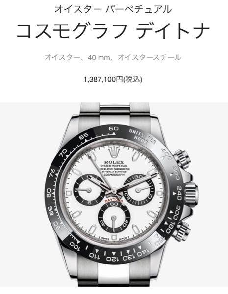 ロレックスのデイトナがめちゃくちゃ欲しいです! デイトナの約140万円の時計です。 年収720...
