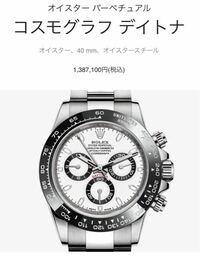 ロレックスのデイトナがめちゃくちゃ欲しいです! デイトナの約140万円の時計です。 年収720万、月収60万で買えますか?