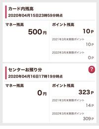 nanacoポイントについて、わからないので教えてください。  センターお預かり分とはどういう状態ですか? また、画像のような場合、コンビニなどでは500+323の823円が使えるということですか ?