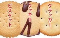 ビスケット、クッキー、クラッカーだったらどれが一番好き?