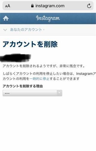 サブ 消し方 Instagram 垢
