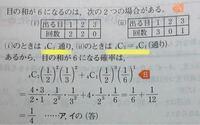 3つの面が1の目、ふたつの面が2の目、1つの面が3の目のサイコロがある。したがって、このサイコロを1回投げる時、1の目、2の目、3の目が出る確率は、それぞれ2分の1、3分の1、6分の1である。このサイコロを4...