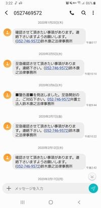 今年に入ってから、鈴木康之法律事務所みたいなところから 大量にSMSが届きます。 電話も来ますがワンコールで切れます。  これって詐欺ですか?? 身に覚えはまったくありません。  何回も「警告書を送り...