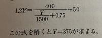 この画像の計算式の解き方を教えてください 途中式と解説が欲しいです