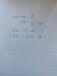 高校数学三角比の問題なのですが、 問題がsinθ+cosθ=17分の23 であるとき、sinθの値は? となっていて、sinθ二乗+cosθ二乗=1に代入して解くのはわかるのですが、代入すると数が大きすぎて計算できないのです...