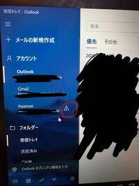 Windows10のMailで''アカウント〇〇にアクセスできませんでした。このデバイスと同期するには、パスワードを更新するか、アカウントのアクセス許可を付与する必要があります''とでます。アクセス許可の付与はどうや るんですか?