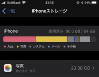 iPhoneのストレージの消し方を知りたいです。 ちなみにiPhone8です。  写真の23GBを減らすことは出来ないんでしょうか? Googleフォトに写真を入れてて 5時間文の動画が写真のやつに入って ます。  減らす...