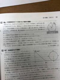 高校物理 解説お願いします。 46です。(5)を解く時、(1)で求めた速さにθ=0を代入したはいけないのはなぜですか?