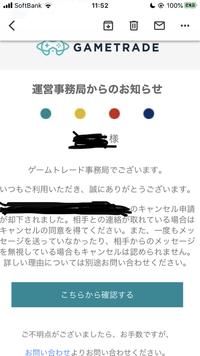 ゲームトレードのキャンセル申請についてなんですが、キャンセル申請をしたところ下記の画像(名前と商品名は伏せておきます)のような返信がかえってきました。 商品を買った日に取引相手から 引継ぎIDが送られ...