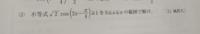 画像の問題のやり方を教えてください 答えしか書いていないのでやり方がわかりませんでした 答えは0≦θ≦π/4,x=πです