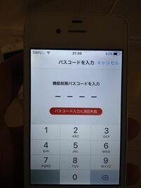 iPhone4Sを初期化したい  亡くなった父のiPhone4Sを初期化したいのですが、アップルIDやパスワード、機能制限パスコードなどわかりません。 バックアップもなにも必要ないので、強制的に初期化する方法はございませんでしょうか?  それでは、以上よろしくお願いいたします。