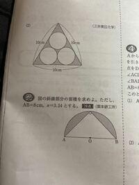 途中式と答え教えてください! できれば下の問題も一緒にお願いします。テスト式就職数学1・Aの問題です。 次の図形の斜線部分の面積を求めよ。 (2)の問題と ②の問題お願いします!