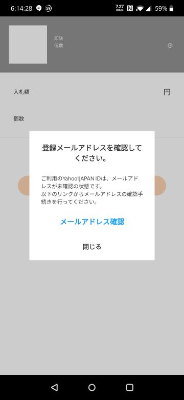 ヤフオクで入札しようとすると下のような画面が表示されます。また、メールアドレスは連絡用も全て何回も確認しましたが登録されています。(Gmail)どうすれば解決できるでしょうか?