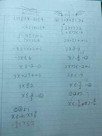 高校数学、不等式の問題です。どこで間違えたのでしょうか?指摘お願いします!(5)の、次の不等式を解けと言う問題です。見にくかったら返信でお願いします。