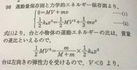 高校物理(もしくは高校数学)の問題についてです。 ある物理の問題の解説に画像のような文言がありました。 示された連立方程式は問題文から読み解くことが出来ましたが、そこから「逆比となるので〜」のくだりが...