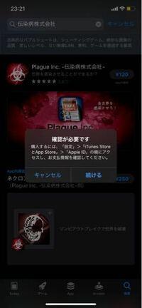 iPhone 有料アプリダウンロード Appstore&iTunesカードで残金もある状態なのにここからどう進んだら良いのか分かりません ダウンロードできないんです 教えて下さい