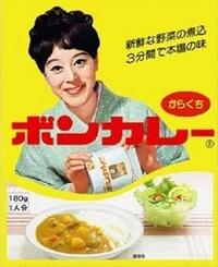 沖縄県在住の方へお伺いをいたします。 ・ 質問1.画像のボンカレーは沖縄県内のスーパーマーケットで普通に販売されているのでしょうか。 ・ 質問2.もし、ボンカレーが沖縄県内で販売されているとしたら、...