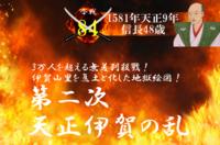 信長が伊賀忍軍を攻め滅ぼしたのですか? でも、伊賀忍軍もかなり信長配下の軍勢を苦しめたと聞いたのですが、どのような戦術だったのでしょうか。詳しいいきさつや逸話を知りたいです。  あと信長の死後には伊賀忍軍の生き残りたちによって、伊賀忍軍が再建されたりはあったのでしょうか?  伊賀忍軍に詳しい方など、ぜひ皆様のご意見をお聞かせください。