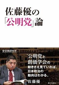 佐藤優さんが 「創価学会と公明党の動きさえ見ていれば 日本政治の動向はわかる」 と言ってますが、どのように感じますか?