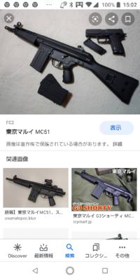 エアガンについて こちらのエアガン(写真参照)私が好きなものなのですが、どうでしょうか❓️  一応、スペックを… 名称 MC51 弾薬(実銃) 7.62㎜NATO弾 種類 サブマシンガン  MP5に似ていますが、マガジンが大きいせいか少し不格好なところが好きです。
