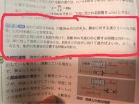 高2物理です。 この問題の解き方がわかりません。わかりやすく教えてください。