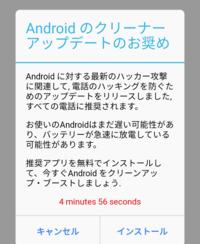 ウイルスみたいな、アプリ誘導系の通知が凄いですどうしたらいいですか? 39.nbryb.com  いつもこの手のアプリ誘導系の通知は消して繋がないんですが、再起動しても電源切っても通知が止まりません どうすればいいですか?