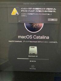 iMac2012についてです。 macOS カタリナをインストールしようとしたら、これが出ました。インストーラデータの検証中にエラーが起きました。ダウンロードしたデータが壊れているか不完全です。と出てアップデートできません。