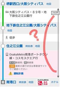 大阪シティバスの乗り方と支払い方について。  とある場所に行きたくって検索したところ、 シティバス→電車→目的地というのが出たのですが シティバス~電車とまとめての料金が表示されたの ですが、バスから電車に乗り換える時の【現金】での支払い方って普通のバスと違うのですか?  というか、現金で支払えるのですか? バスで支払いはしないってことですか?  ホームページを見たのですが...