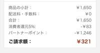 AmazonでJCBのOki Dokiポイントを使用する(不足分はクレジットカード支払いとなります) ¥1246(356ポイント)が利用可能です。 と表示されて、それを押すと請求額が、パートナーポイント1246円引 かれた額になりま...