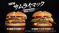 たべたいのはどっち?  ①炙り醤油風 ダブル肉厚ビーフ ②炙り醤油風 ベーコントマト肉厚ビーフ