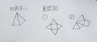 四角錐の展開図の書き方  めちゃイケのAKB48のテストの企画を見て、 四角錐の展開図の書き方について家族間で議論になりました。 30代と20代で書き方が2つに分かれてしまったので、 皆さん にもお聞きしたいです。  画像の1番派?2番派?それ以外の書き方派? 出来れば年齢の年代も答えて一緒に答えて頂けると嬉しいです。