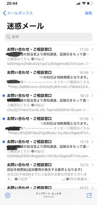 架空請求のメールが昨日からたくさんきていて困っています。メールにはわたしの名前と住所が書き込まれていました。昨日の朝9:30ごろに一番初めの迷惑メールが来ました。その時添付されたURLを 誤って開いてしまいました。そしたら「URLを開いた証明確認が取れている。そのため(住所)に訪問などを行う。証明内容により(名前)のプライバシーポリシーは適用されません。」という内容のメールが届きました。返信...