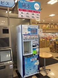 スーパーマーケットに置いてある容器を買えば、無料で水を持って帰れるのですが、そういう水はスーパーマーケットで販売されているペットボトルの水と水質は同じなのでしょうか。 ・ それとも水質は違うのでしょうか。 ・ 水の初心者にやさしく教えていただければと思います。