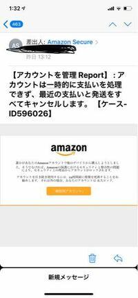 Amazon使っているからこのメールなんだか分かりませんか?メールアドレス確認したところ(info@twitter.com)というところからでした