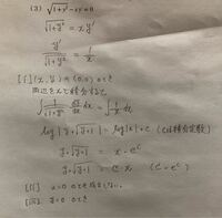 微分方程式の問題です。添削をお願いします。msた、y=0のときの続きの書き方が手詰まりです。よろしくお願いします。