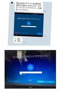 オフラインアカウント入れろって言われてますが、実際の画面にそんなのありません。 ラビってパソコン買って、初期設定中です。 困ってます。 誰か教えてくださいm(__)m
