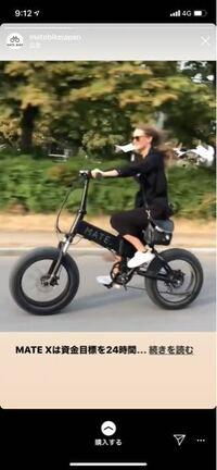 これはインスタの広告に出てきた MateというE bikeらしいのですが、一回も漕がずに次々と周りの自転車を追い抜いていました。 広告用にモーターを改造しているのですかね? そうならば、なんかセコくないですか?笑 実際に売るものと宣伝に使うものが全くの別物の性能となると…
