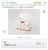 この写真のような マスクケースが欲しいのですが アマゾンだと 送料分高いので 店舗で買いたいのですが どこならありそうかな? ハンズ? ホームセンター? もう販売終了だけど ヨドバシのやつだと千円程なんで ...