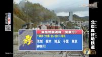 この緊急地震速報は、群馬を除いて、最大震度4以上が予測されましたけど、結果的には茨城と千葉が震度4だったのは、何故ですか