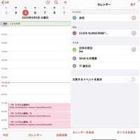 カレンダーアプリのウイルスが消せません。 iPhoneXRなのですが、画像のように、 (1)システム通知 と出てきました。 他の知恵袋をみて消そうと思ったのですが、そのウイルスがiCloudではな く、照会の項目に...