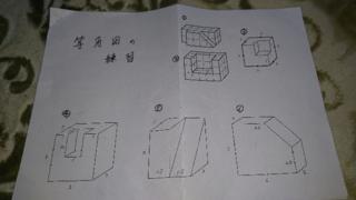 等角図,書き方,水平線,交点,垂直線,縮尺,基点