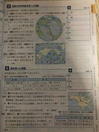 中学生地理の問題 教科書を学校に忘れ、なかなか進みません…