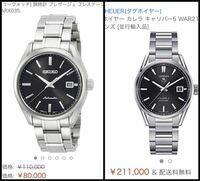 腕時計について。 28歳公務員です。 セイコーのSARX035か、タグホイヤーのキャリバー5で迷っています。 高級感がある時計を探していてこの二つに絞りました。タグホイヤーの方がブランドイメージ的に高級感があるような気がしますが、セイコーも素晴らしいと思っています。価格が大きく違うので、頑張ってタグホイヤーにした方がいいのか、セイコーにするか迷っています。 持っておられる方、同じように悩まれ...