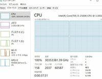タスクマネージャーを見るとCPU使用率が常に100%でCPU速度が30353381.39Ghzと表示されます。 CPU使用率が常に100%もおかしいですがCPU速度表示値が異常と思うのでが原因や解決方法ありましたら教えてください...