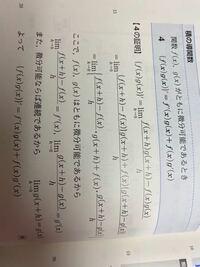 積の導関数の証明です。最後から一行目の また、微分可能なら連続であるから〜 のところがわかりません。 誰か教えていただけないでしょうか