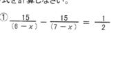 この分数問題の解き方を教えてください。