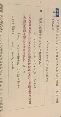 マーカーの部分の意味が理解できないため何故それぞれを1,-1,0と置くのか分かりません。 恒等式となるような定数a,b,cを求める問題の基本的な解き方を教えて欲しいです。  よろしくお願い致します<(_ _)>