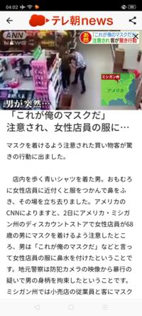 店員にマスクするよう注意された男。店員の服に鼻水を付けて暴行の疑いで拘束。日本でもマスク嫌いがいるので、ありそうですね?   https://news.tv-asahi.co.jp/news_international/articles /000183368.html